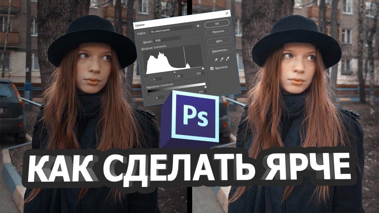 Как сделать фотографию светлее в фотошопе - YouTube
