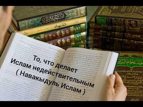 То, что делает Ислам недействительным ( шейх Умар аль-Ид )