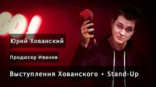 Хованский о юморе в Stand Up RED21 и рассуждение о толстяках все это на стриме Продюсера Иванова