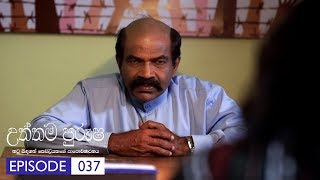 Uththama Purusha | Episode 37 - (208-07-25) | ITN Thumbnail