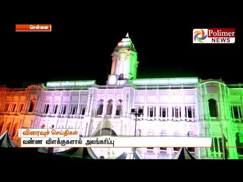 Chennai Central and state Government Decorate light buildings