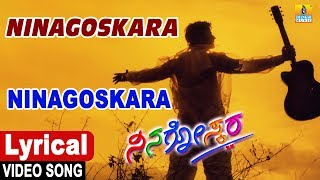 Ninagoskara Lyrical Song   Ninagoskara Kannada Movie   Darshan,Shankar   Jhankar Music