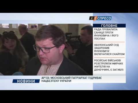 знакомства московского патриархата