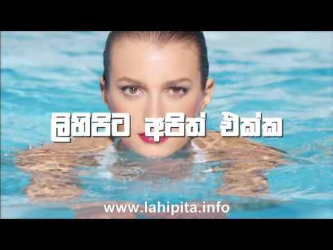 lahipita Sri Lanka - www.lahipita.info