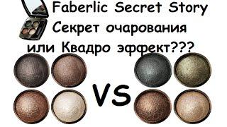 Faberlic Тени для век Secret Story (сравниваем старые и новые+свотчи)