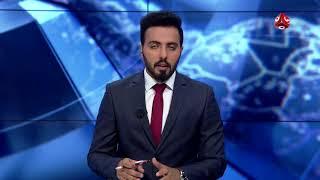 اخر الاخبار | 13 - 08 - 2018 | تقديم هشام الزيادي ومروه السوادي | يمن شباب