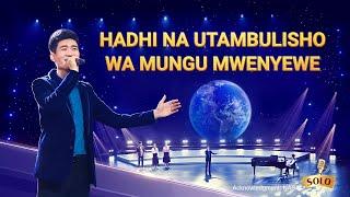Tenzi ya Rohoni | Hadhi na Utambulisho wa Mungu Mwenyewe