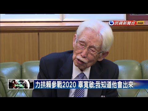 獨派力挺賴  辜寬敏:民調差太多  黨不會分裂-民視新聞