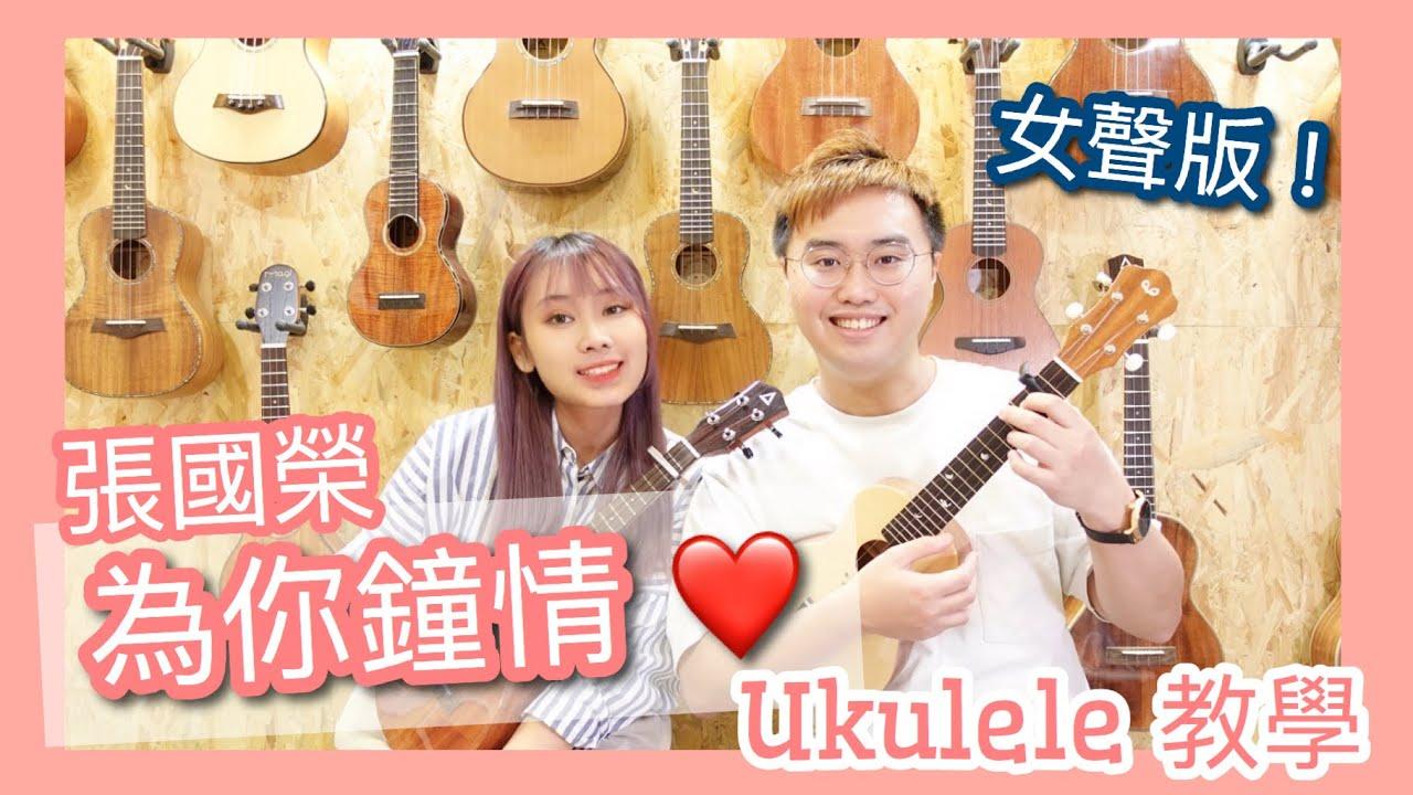 張國榮-為你鍾情 ukulele小結他「女聲」彈唱伴奏教學 #中文字幕 #記得打開