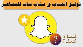 توثيق حساب سناب شات بالنجمة الذهبية Youtube