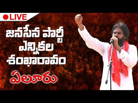 LIVE || JanaSena Party Election Sankharavam || Eluru || JanaSena Party