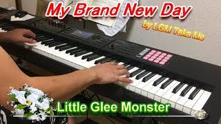 リトグリの新曲「My Brand New Day」弾いてみました!! Brand New Meと名前が混同しそうですね笑 ほとんど練習してないのでひどい箇所もあります...
