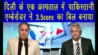 medical bill of Pakistan ambassador in Delhi! -pakistani media on india latest