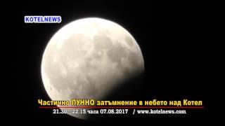 Частично лунно затъмнение над Котел www.kotelnews.com