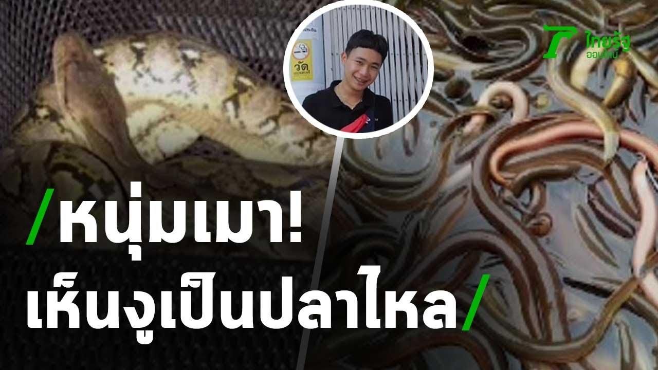 เมาเห็นช้างเท่าหมู หนุ่มเห็นงูเป็นปลาไหล | 13-11-63 | ห้องข่าวหัวเขียว