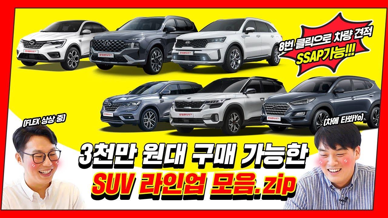 3천만 원대 국산 SUV 라인업 모음.zip! 롯데렌터카 영업사원의 추천은?
