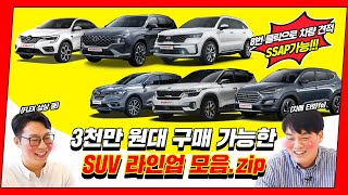 3천만 원대 국산 SUV 라인업 모음.zip! 롯데렌터…
