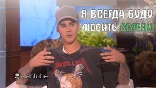 Джастин Бибер про песни посвященные Селене Гомес