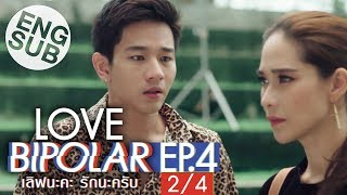 [Eng Sub] LOVE BIPOLAR เลิฟนะคะ รักนะครับ | EP.4 [2/4] | ตอนจบ