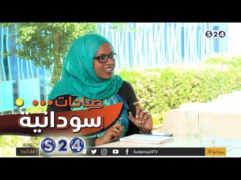 لقاء خاص مع الوزيرة لينا الشيخ - (الفترة الانتقالية تحديات و مهام) - صباحات سودانية