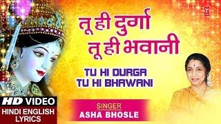 शुक्रवार Special देवी भजन I ASHA BHOSLE I Tu Hi Durga Tu Hi Bhawani I Maa Ki Mahima I Devi Bhajan