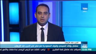 موجز TeN - سلمان يؤكد للسيسي وقوف السعودية مع مصر في الحرب ضد الإرهاب