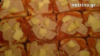 Πίτσα με ψωμί του τοστ (εύκολη συνταγή και γρήγορη)