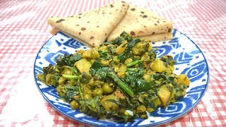 How to make Spinach Potatoes and Peas | Indian Cooking Recipes | Cook with Anisa | #Recipes