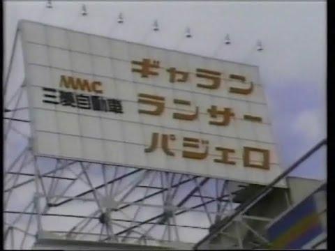 1985年CM 三菱ギャラン店 黄桜 ...