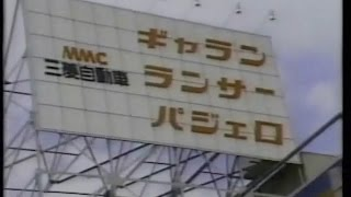 1985年CM 三菱ギャラン店 黄桜 マルちゃん L.Lヌードル