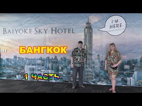 24серия.1часть. Таиланд. Самый подробный обзор отеля БАЙОК СКАЙ БАНГКОК - Baiyoke Sky.Вид с 84 этажа