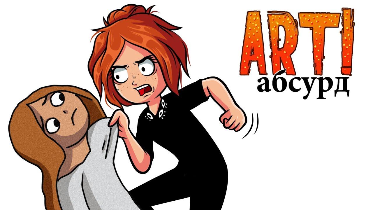 ART! АБСУРД | Спецвыпуск