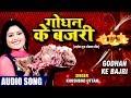 Bhaiya Dooj Spacial Song 2018 | गोधन पूजा का सबसे पहला गाना | Khushboo Uttam | Godhan ke Bajri
