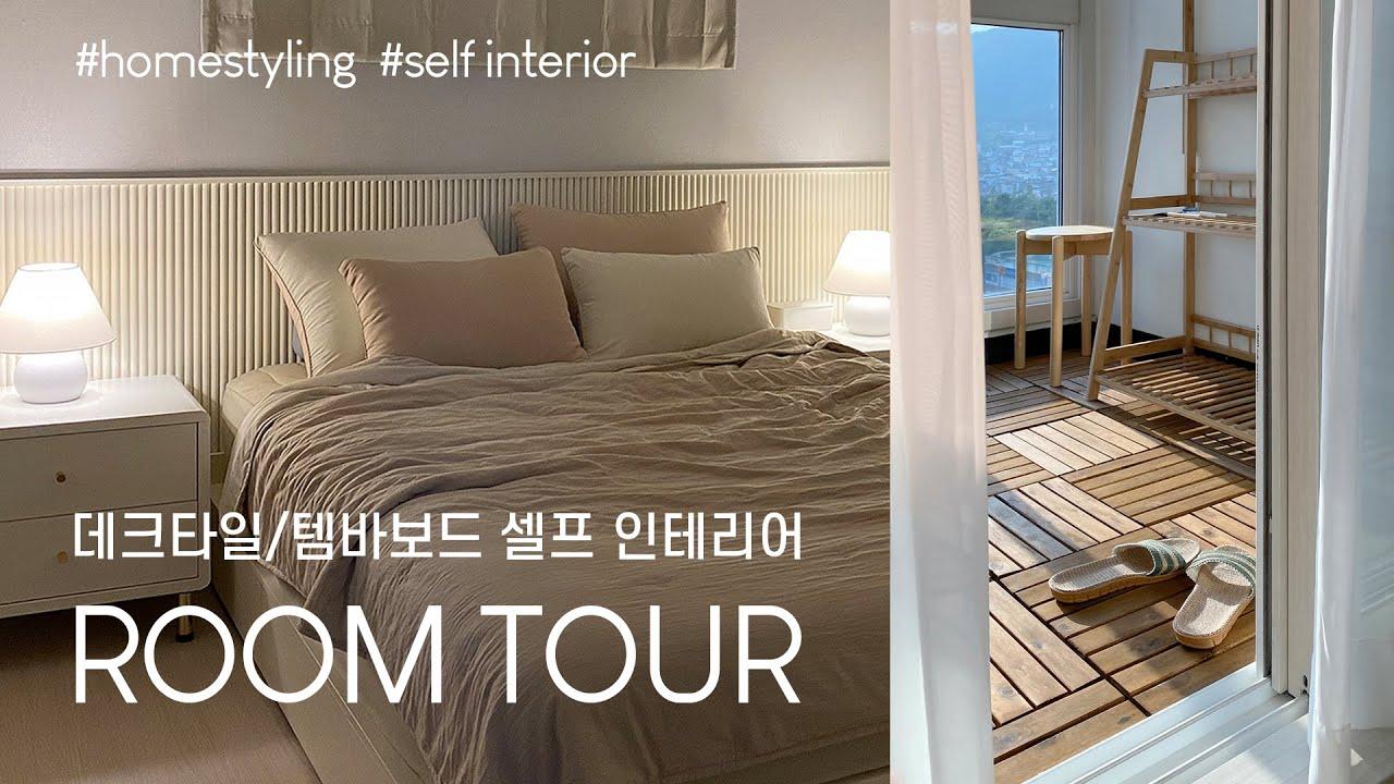 오피스텔 15평 투룸 신혼집 룸투어 🏠 호텔식 배치와 붙이는 템바보드로 침실 꾸미기 / 베란다 데크 타일 셀프인테리어