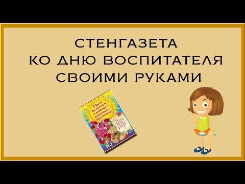 Плакаты к дню воспитателя и дошкольного работника своими руками