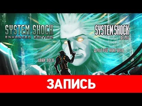System Shock. Лицом к лицу
