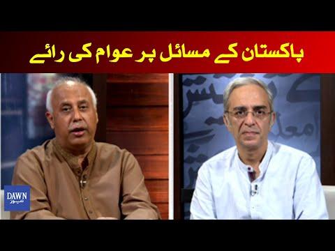 Zara Hut Kay on Dawn News | Latest Pakistani Talk Show