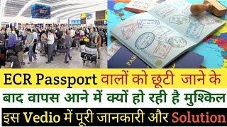 ECR Passport वालों को क्यों रोका जा रहा है Airport पर जाने इस Vedio में...By Socho Jano Yaara