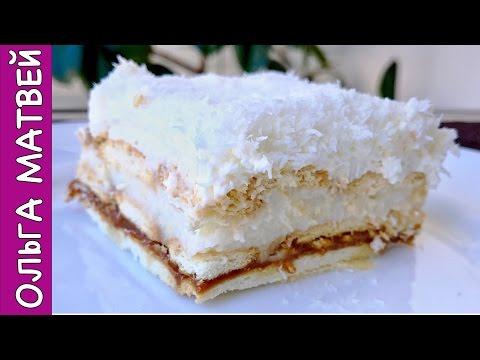 Торт 'Рафаэлло' Без Выпечки ,  ЭТО НЕРЕАЛЬНО ВКУСНО!!!! | Raffaello Cake Recipe, English Subtitles