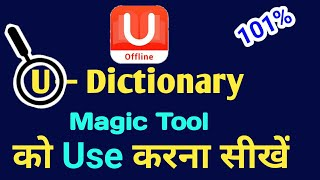 How to Enable U Dictionary Magic Tool || How to Use U dictionary In hindi