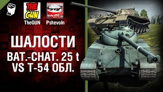 Bat.-Chatillon 25t vs Т-54 обл. - Шалости №25 - от TheGUN и Pshevoin [World of Tanks]