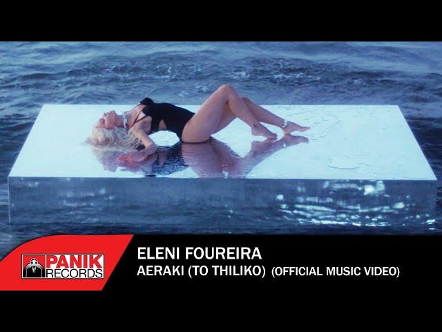 Eleni Foureira - Aeraki ♀️ Το Θηλυκό - Official Music Video