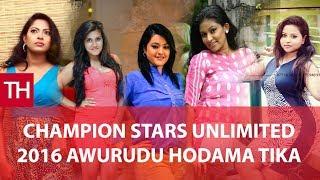 Champion Stars Unlimited 2016 අවුරුදු -හොඳම ටික Thumbnail