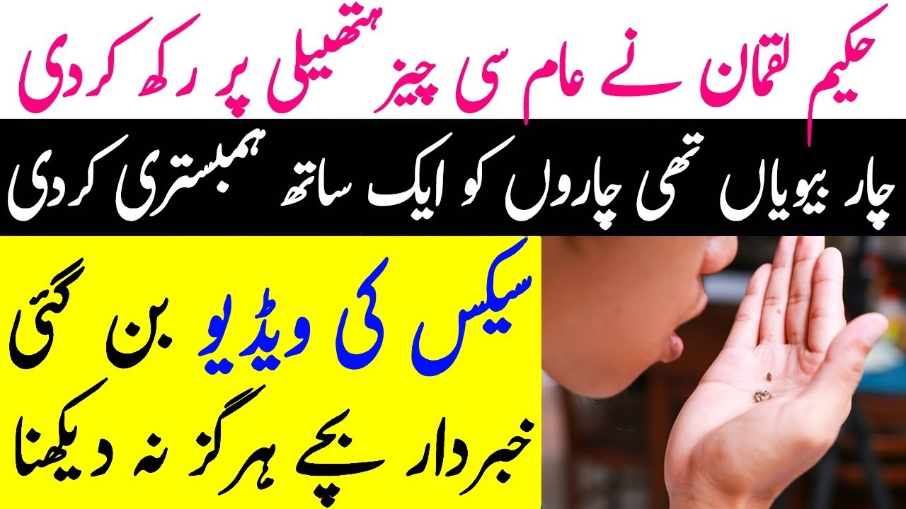 Download 8 Health Benefits Of Hakim Luqman's 4 Foods for Weight loss, Skin & Hair