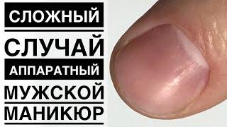Сложный мужской маникюр/ Аппаратный маникюр