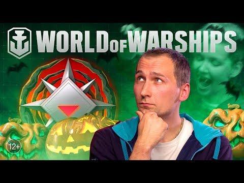 Дневники разработчиков: Ужас глубин | World of Warships
