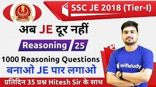 7:00 PM - SSC JE 2018 (Tier-I) | Reasoning by Hitesh Sir | 1000 Reasoning Questions Session (Day#25)