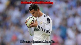 Обучение финту C.Ronaldo