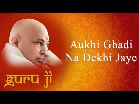 Aukhi Ghadi Na Dekhi Jaaye || Guruji Bhajans || Guruji World of Blessings