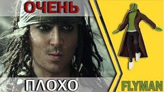 Пираты карибского моря 5 - ПЛОХОЙ фильм. ПОЧЕМУ?